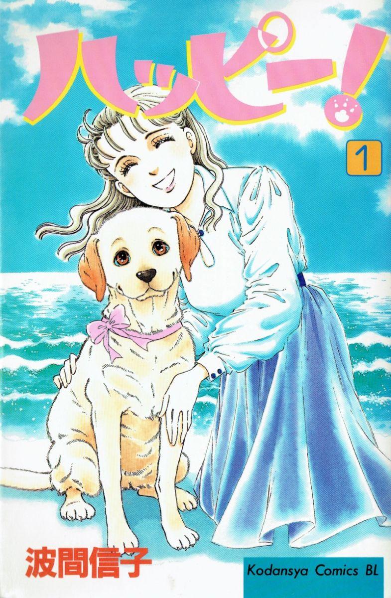 Animal Crossing Yaoi Porn japan foundation los angeles | manga titles